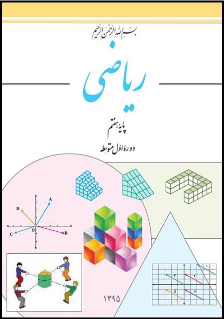 دانلود کتاب ریاضی هفتم - درس در خانه