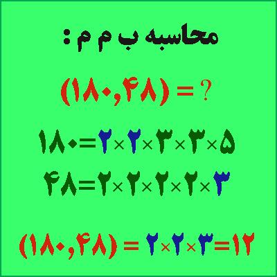 محاسبه ب م م دو عدد به روش تجزیه 180 و 48 - درس در خانه