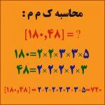 محاسبه ک م م دو عدد به روش تجزیه ۱۸۰ و ۴۸ - درس در خانه