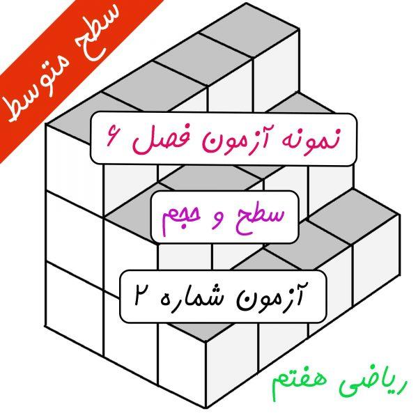 آزمون دوم فصل 6 ریاضی هفتم سطح و حجم - درس در خانه