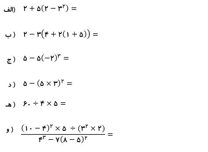 ترتیب محاسبات ریاضی - درس در خانه