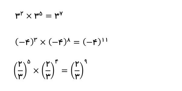 ضرب اعداد توان دار با پایه های مساوی مثال ساده