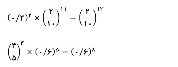 ضرب اعداد توان دار با پایه های مساوی مثال متوسط