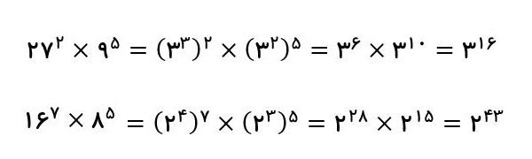 ضرب اعداد توان دار با پایه مساوی مثال سخت