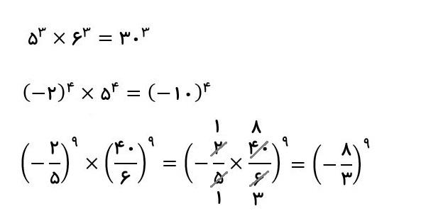 ضرب اعداد توان دار با توان مساوی مثال ساده