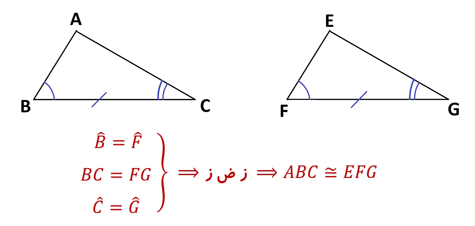 هم هنشتی مثلث ها - حالت ز ض ز - درس در خانه
