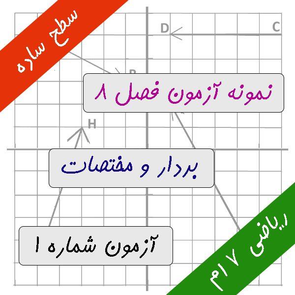 آزمون فصل هشتم ریاضی هفتم بردار و مختصات