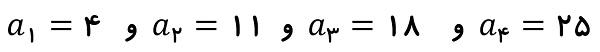 دنباله حسابی  -  مثال عددی