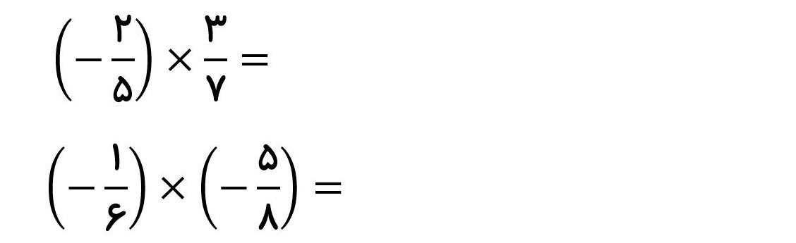 ضرب عددهای گویا - مثال 1 - درس در خانه