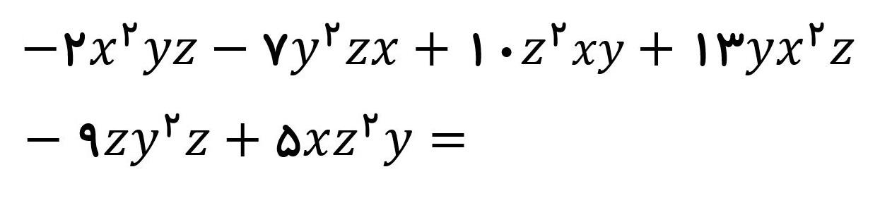 جملات متشابه توان دار - مثال 3 - درس در خانه