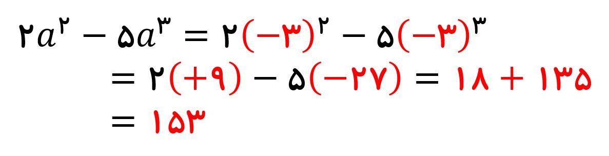 مقدار عبارت جبری توان دار - جواب مثال 1