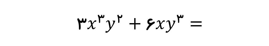 مقدار عبارت جبری توان دار - مثال 2