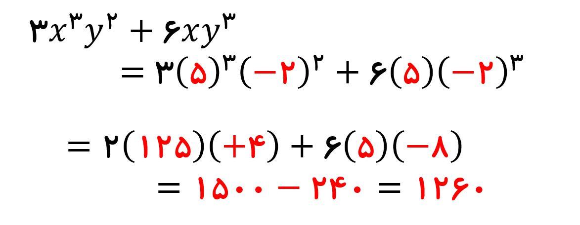 مقدار عبارت جبری توان دار - جواب مثال 2