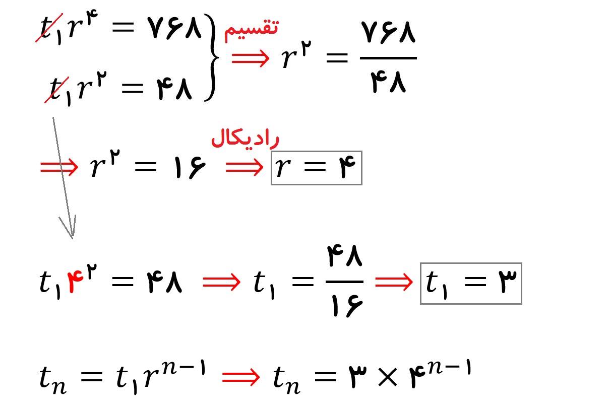 دنباله هندسی مثال 2 - درس در خانه