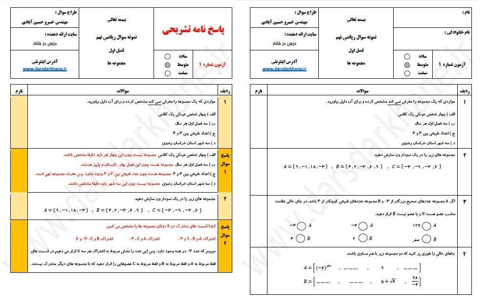 نمونه سوال ریاضی نهم فصل اول مجموعه ها - صفحه اول نمونه سوال و پاسخ نامه تشریحی