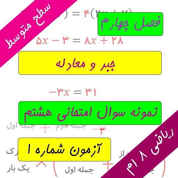 آزمون فصل چهارم ریاضی هشتم جبر و معادله - درس در خانه