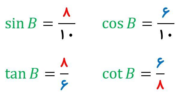 نسبت های مثلثاتی - پاسخ مثال 1