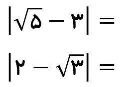 قدر مطلق - مثال 1