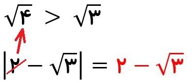 قدر مطلق - جواب مثال دوم راه جدید