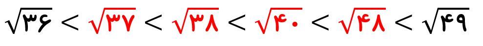 عدد گنگ - پاسخ مثال 2