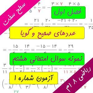 پاسخ نامه آزمون 1 فصل 1 ریاضی 8 سخت