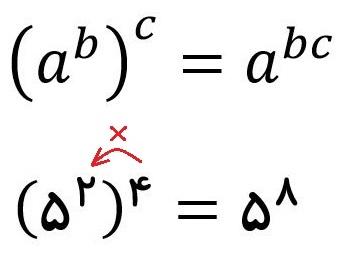 به توان رساندن یک عدد توان دار - مثال 1 و فرمول