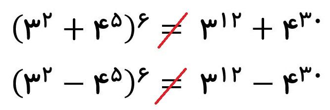 به توان رساندن یک عدد توان دار - مثال 3