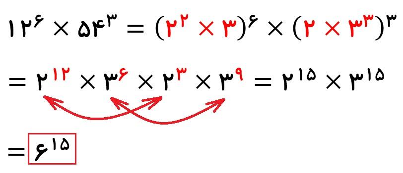 به توان رساندن یک عدد توان دار - پاسخ مثال 5