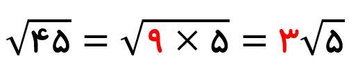 تبدیل رادیکال به ضرب عدد در رادیکال - مثال 1
