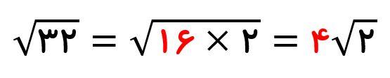 تبدیل رادیکال به ضرب عدد در رادیکال - مثال 2