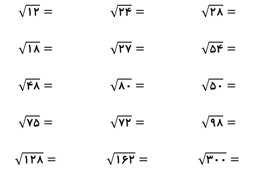 تبدیل رادیکال به ضرب عدد در رادیکال - مثال آخر