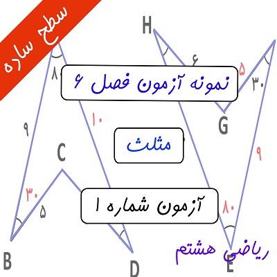 آزمون فصل ششم ریاضی هشتم مثلث