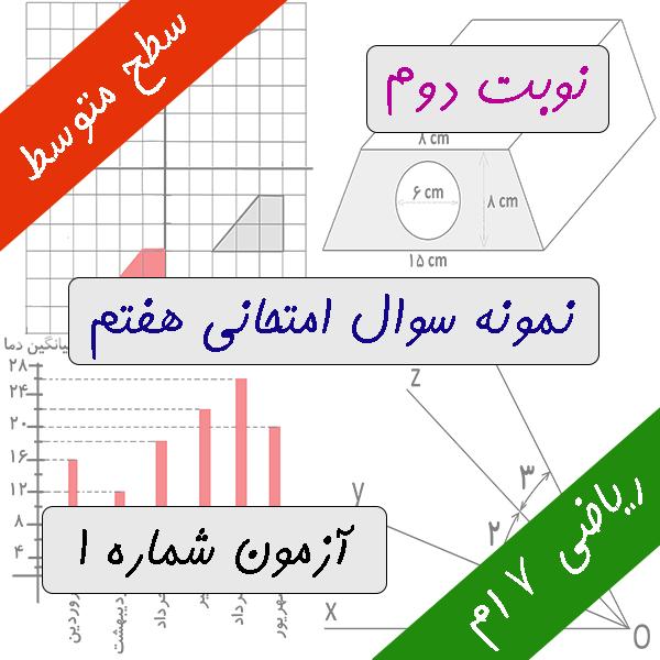 نمونه سوال امتحانی ریاضی هفتم نوبت دوم با پاسخ تشریحی - درس در خانه