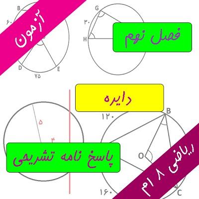 آزمون فصل نهم ریاضی هشتم دایره - درس در خانه